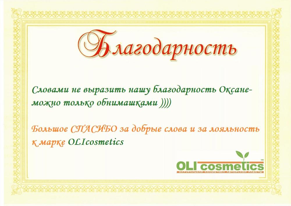Благодарность-Богатовой-А.К.